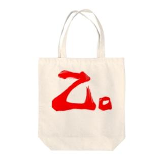 乙。 Tote bags