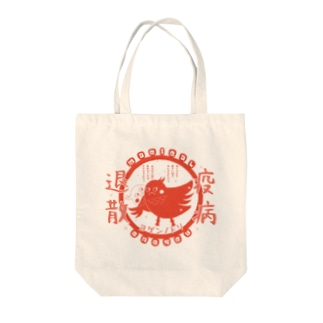 ヨゲンノトリ(まかせろ!日本の災はボクらが払う♪)「朱ver.」 Tote bags