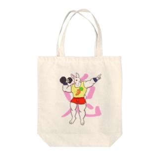 マッチョうさぎさん Tote bags