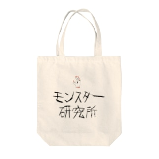 モンスター研究所 Tote bags