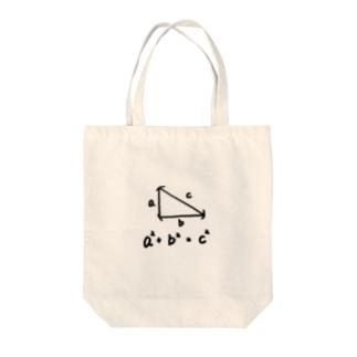 三平方の定理。 Tote bags