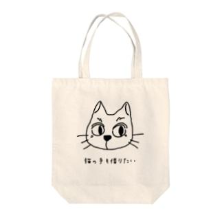 猫の手も借りたい 男の子 Tote bags