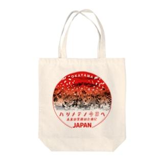 ハジメテノ今日へ in 岡山 Tote bags