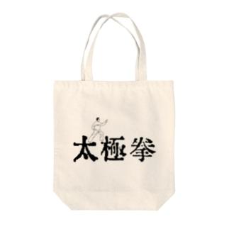 太極拳 Tote bags