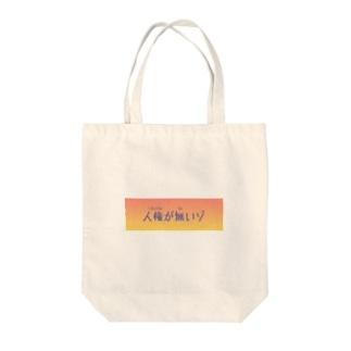 kyomukan123の闇 Tote bags