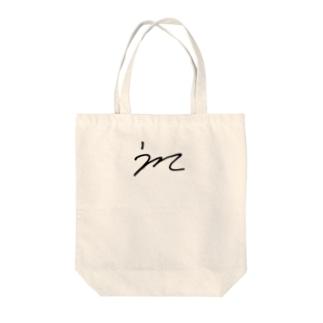 nananokaのひらがな筆記体 Tote bags