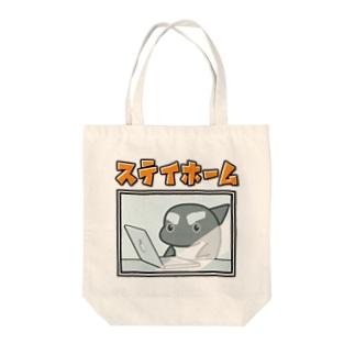 ステイホーム #シャチくん  Tote bags