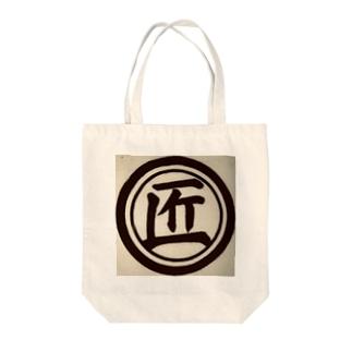 匠くん Tote bags