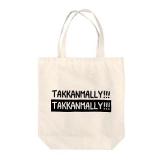 〆芥川 たっかんまりぃ! シリーズ Tote bags