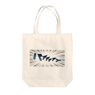 Level_Up_Clothingsの決めゼリフ Tote bags