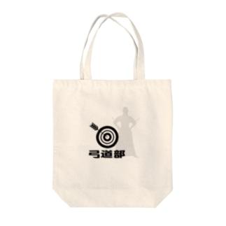 弓道部_ポップ Tote bags