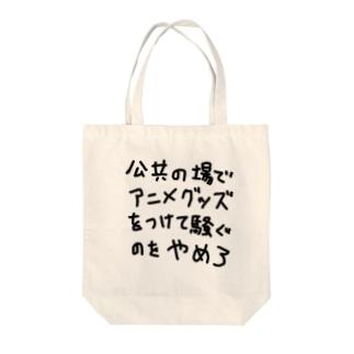 マナー悪いオタクを威嚇するトート Tote bags