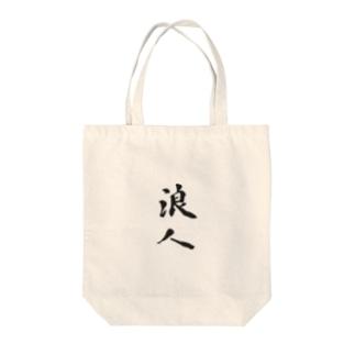 浪人Tグッズ Tote bags