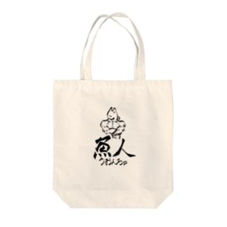魚人(うおんちゅ) Tote bags
