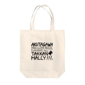 〆芥川B Tote bags