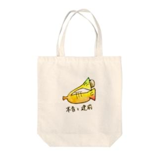 本音と建前 Tote bags