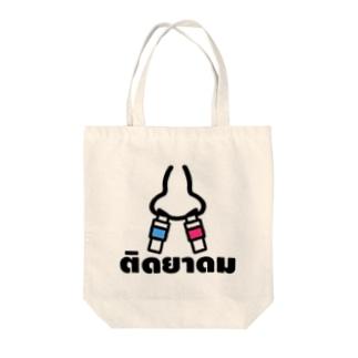 タイ語グッズ(ヤードム中毒) Tote bags