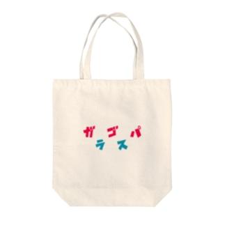 GALAGOSPA-61 Tote bags