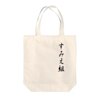 まんぼう@ダイエット中のすみえ組 Tote bags
