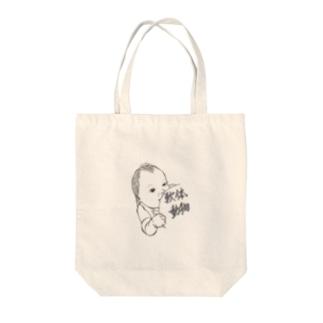 軟体動物2 Tote bags