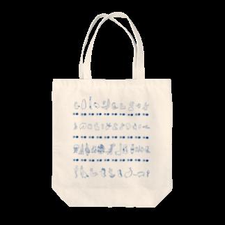 ツルマルデザインのちいさいひとたち Tote bags