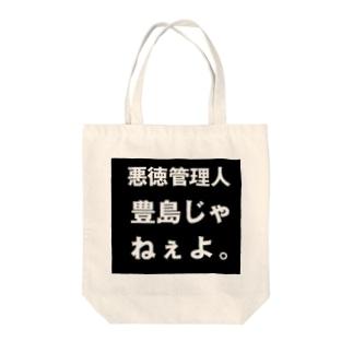 豊島じゃねぇよ。 Tote bags