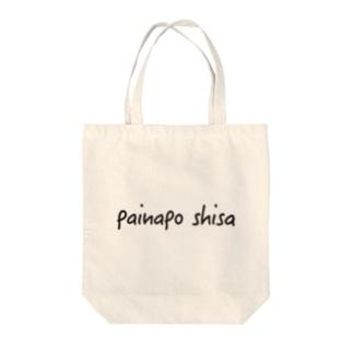 パイナポシーサーのパイナポシーサー オフィシャルグッズ Tote bags