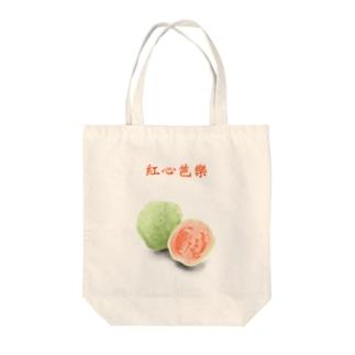 紅心芭樂 ほんしんばーらー Tote bags