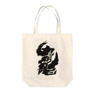 九龍 Tote bags