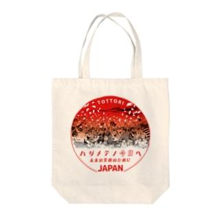 ハジメテノ今日へ in 鳥取 Tote bags