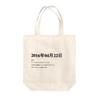 2016年04月22日23時31分 Tote bags