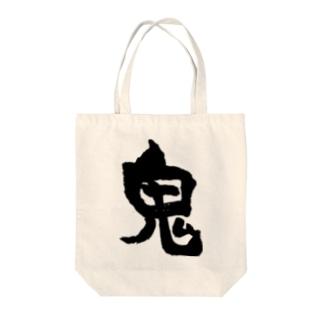 鬼(黒) Tote bags