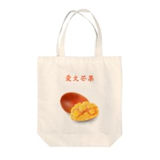 愛文芒果 あいうぇんまんぐぉ Tote bags