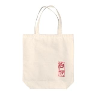 極秘のアイテム Tote bags