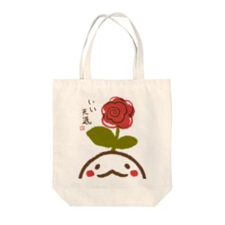 花咲くん(いい天気) Tote bags