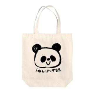 1ねんパンダ組 トートバッグ