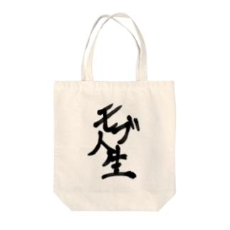 モブ人生 Tote bags