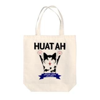 HUAT AH トートバッグ Tote bags