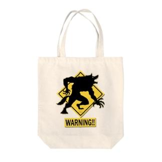 狼男にご用心!標識風アート英語版 Tote bags