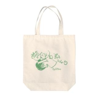 ずっといっしょ♡ Tote bags