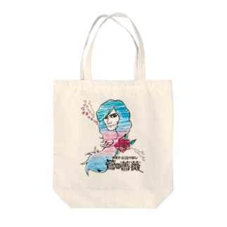 鶯の薔薇vol.3 ver Tote bags