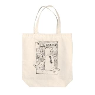 夜逃げ屋さんの現実逃避 Tote bags