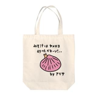 プライド高め設定のアサリ Tote bags