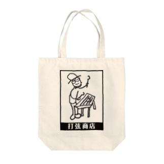 打弦商店のダルシマン・しかく Tote bags