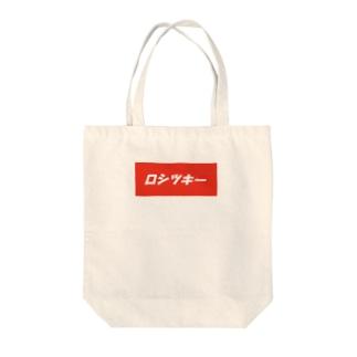 リトルモーツァルト Tote bags