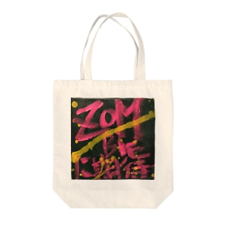 zombieに期待 Tote bags