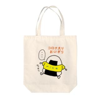 コロナ太りおにぎり Tote bags