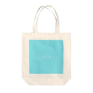 しゅし丸 Tote bags