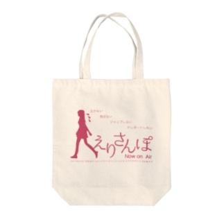 えりさんぽ Tote bags