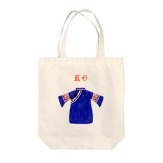 藍衫 らんしゃん Tote bags